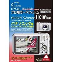 ETSUMI 液晶保護フィルム プロ用ガードフィルムAR SONY Cyber-shot HX10V対応 E-7149