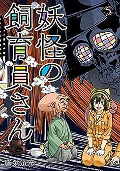 [藤栄道彦]の妖怪の飼育員さん 5巻: バンチコミックス