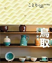 表紙: ことりっぷ 鳥取 倉吉・米子 | 昭文社