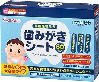 和光堂)にこピカ歯みがきシート(60包)