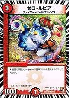 【 デュエルマスターズ 】[ゼロ・ルピア] コモン dmx13-034《ホワイトゼニスパック》 シングル カード