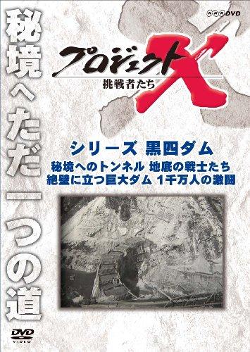 プロジェクトX 挑戦者たち シリーズ黒四ダム 「秘境へのトンネル 地底の戦士たち」「絶壁に立つ巨大ダム 1千万人の激闘」 [DVD]