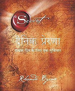 Dainik Prerna (Hindi Edition) by [Rhonda Byrne]