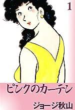 表紙: ピンクのカーテン (1) | ジョージ秋山