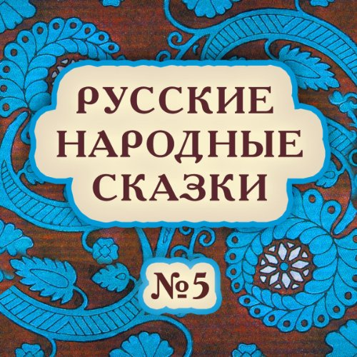 Russkie narodnye skazki No. 5 audiobook cover art