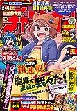 週刊少年チャンピオン2020年6号 [雑誌]