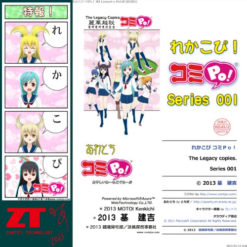 The-Legacy-Copies-Series001 RECaCopy (Japanese Edition)