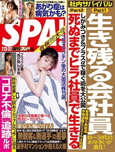 週刊SPA!(スパ) 2021年 2/23・3/2 合併号 [雑誌] 週刊SPA! (デジタル雑誌)