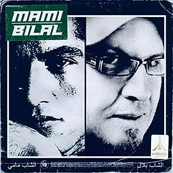 Cheb Mami & Cheb Bilal