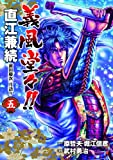 義風堂々!!直江兼続前田慶次月語り 5 (BUNCH COMICS)