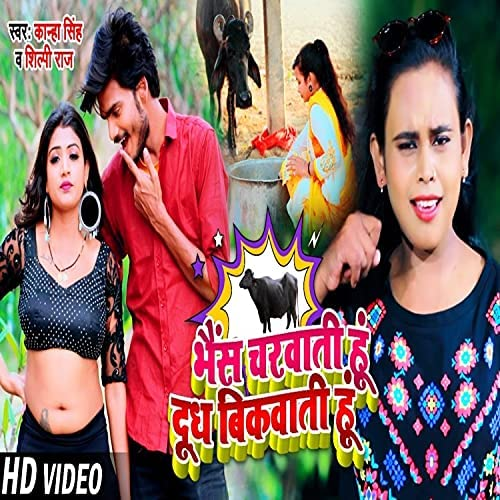 Kanha Singh & Shilpi Raj