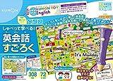 くもん出版 しゃべって学べる! 英会話すごろく