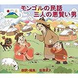モンゴルの民話 三人の悪賢い男