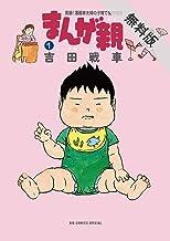 まんが親(1)【期間限定 無料お試し版】 (ビッグコミックススペシャル)
