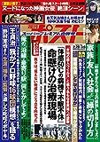 週刊ポスト 2020年 2月28日・3月6日号 [雑誌]