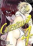 キャタピラー 4巻 (デジタル版ヤングガンガンコミックス)