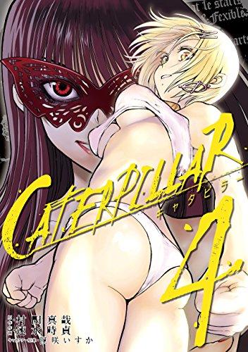 キャタピラー 4巻 (デジタル版ヤングガンガンコミックス) - 村田真哉, 速水時貞, 匣咲いすか
