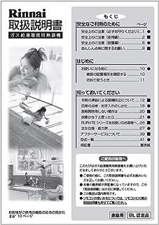 リンナイ 給湯リモコン取扱説明書【230V】