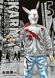 鬼門街 KARMA(5) (ヤングキングコミックス)