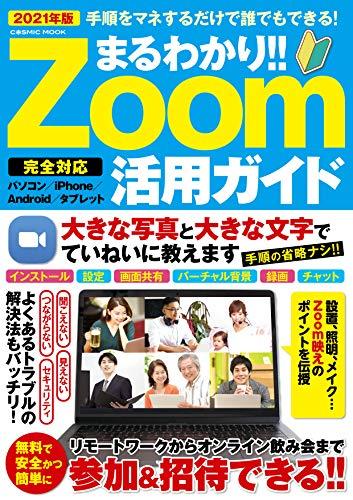 まるわかり!! Zoom活用ガイド (コスミックムック)