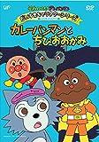 それいけ!アンパンマン だいすきキャラクターシリーズ ちびおおかみ カレーパンマンとちびおおかみ[VPBE-14438][DVD]