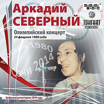 Олимпийский концерт (Live)
