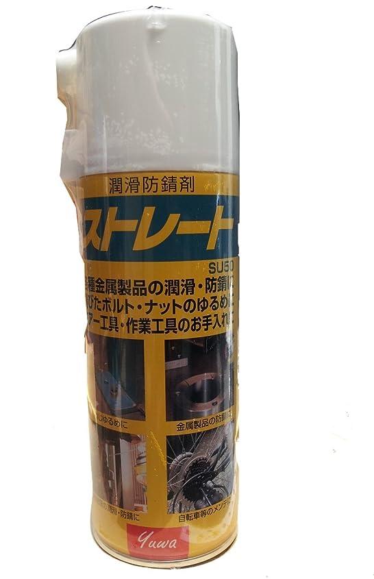 不機嫌伝染病申し立て友和 潤滑防錆剤 ストレート 420ml SU-50