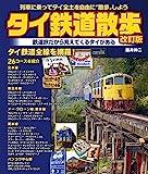 タイ鉄道散歩(列車に乗ってタイ全土を自由に「散歩」しよう)
