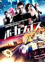 ポーカーフェイス [DVD]