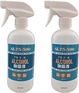 【まとめ買い】速乾性 抜群 アルコール 除菌液 高濃度75% AL75-500 (500mL x 2本)出/止 切り替え付き スプレーノズル エタノール 強力除菌 500mLx2本