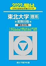 2022-東北大学 理系 前期 (大学入試完全対策シリーズ 4)