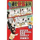 毎度!浦安鉄筋家族 コミック 全24巻セット