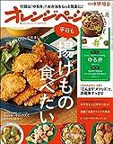 オレンジページ 2020年 9/17・10/2 合併号 [雑誌]