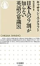 日本人の9割が知らない英語の常識181 (ちくま新書)