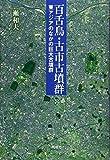 百舌鳥・古市古墳群: 東アジアのなかの巨大古墳群