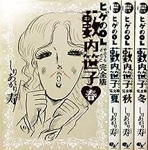 ヒゲのOL 藪内笹子 コミック 1-4巻セット (ビームコミックス文庫)