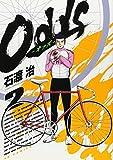 Odds 2 (ヤングサンデーコミックス)