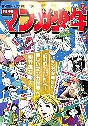 月刊 マンガ少年 1981年5月号 最終巻