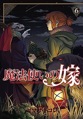 魔法使いの嫁 6 (BLADEコミックス)の詳細を見る