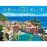 JTBのカレンダー 世界でいちばん美しい町 2021 (諸書籍)