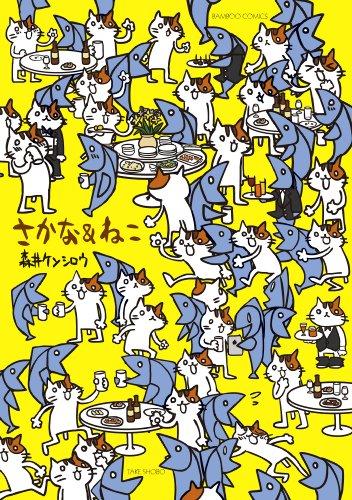 さかな&ねこ(1) (バンブーコミックス 4コマセレクション)