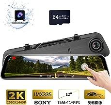 Karsuite M7 ドライブレコーダー ミラー型 11.66インチデジタルインナーミラー スマートルームミラーモニター 純正ミラー交換 タッチパネル 前後カメラ Sony IMX335センサー 高画質 2560x1440P 常時録画 駐車監視 Full HD WDR 暗視機能 12インチ大画面 64GB SD卡付 防水構造 日本語説明書 12ヶ月安心保証