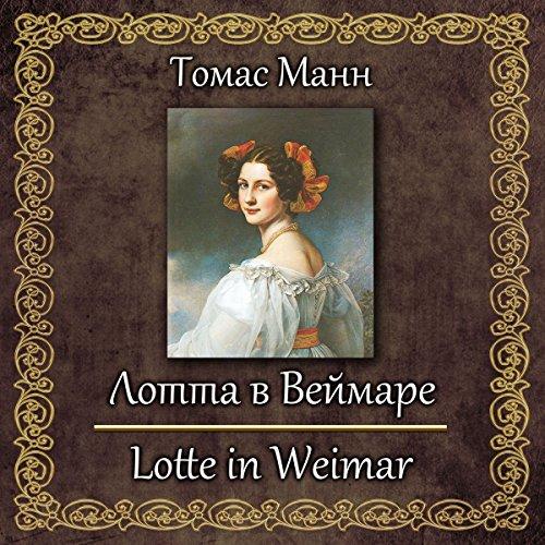 Lotta v Veymare audiobook cover art