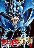 デビルマンサーガ (4) (ビッグコミックススペシャル)