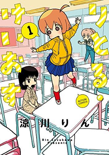 りとる・けいおす(1) (アクションコミックス)