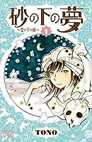 砂の下の夢~空の下の緑~ 1 (プリンセスコミックス)