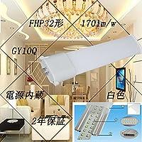 新品FHP32形対応 [FHP32EX LED FHP32EX-W ] FHP32形 LEDコンパクト蛍光灯 18W/3060LM 省エネランプ/ライト 口金GY10Q1-15対応 アルミ合金放熱板 PCかばー170LM/W 十分に明るさ 超高輝度 高出力タイプ  LEDチューブライト LED蛍光灯 2年品質保証 fhp32ex led
