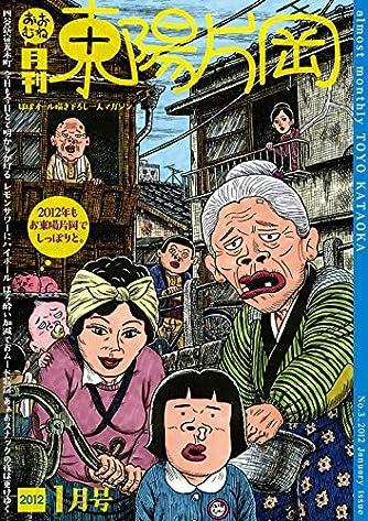 おおむね月刊東陽片岡2012年1月号