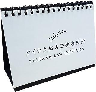 タイラカ総合法律事務所 2018年カレンダー法律マメ知識つき (和紙風)