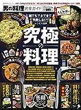 【完全ガイドシリーズ253】男の料理完全ガイド (100%ムックシリーズ)